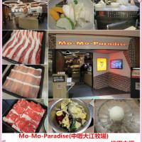 桃園市美食 餐廳 火鍋 Mo-Mo-Paradise(中壢大江牧場) 照片