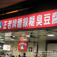 台中市美食 攤販 麵線 正老牌麵線糊 照片