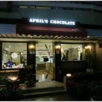 台北市美食 餐廳 咖啡、茶 咖啡館 April's 花愛巧克力 照片