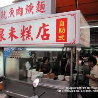 台中市美食 攤販 台式小吃 味泉米糕店 照片