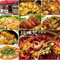 台北市美食 餐廳 中式料理 川菜 川味兒川菜館 照片