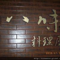 宜蘭縣美食 餐廳 異國料理 日式料理 八味料理屋 照片