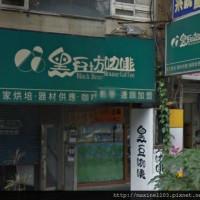 台北市美食 餐廳 咖啡、茶 咖啡館 黑豆坊咖啡 照片