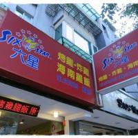 台北市美食 餐廳 速食 速食其他 六星烤雞 照片