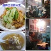 宜蘭縣美食 餐廳 中式料理 小吃 蘇澳正米糕大王 照片