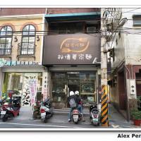 彰化縣美食 餐廳 中式料理 麵食點心 平和堂姜家鐘錶店 照片
