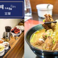 宜蘭縣美食 餐廳 中式料理 麵食點心 礁溪小周牛肉麵 照片