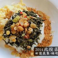 台北市美食 餐廳 素食 素食 田園蔬集 照片