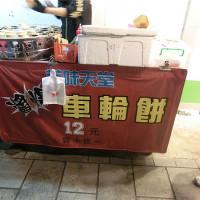 台北市美食 攤販 甜點、糕餅 美味天堂爆漿車輪餅 照片