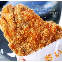 台中市美食 餐廳 速食 漢堡、炸雞速食店 社口阿國香雞排 照片