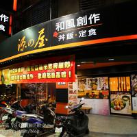 新北市美食 餐廳 異國料理 日式料理 源之屋和風創作蓋飯.定食 照片