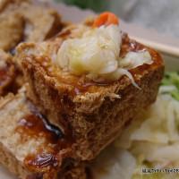台中市美食 餐廳 中式料理 小吃 迷你臭豆腐 照片