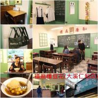桃園市美食 餐廳 飲料、甜品 剉冰、豆花 福麻糬 照片
