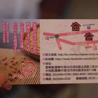 深坑老街●吃●王水成臭豆腐麻辣鴨血+阿珠芋圓