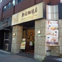 台北市美食 餐廳 咖啡、茶 咖啡館 上島珈琲店 (忠孝敦化店) 照片