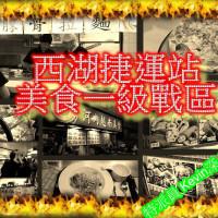 台北市美食 餐廳 異國料理 西湖市場2F 照片
