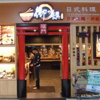 台北市美食 餐廳 異國料理 日式料理 御之饌日式料理 照片