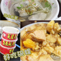 台北市美食 餐廳 中式料理 小南鄭記台南碗粿 照片