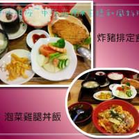 桃園市美食 餐廳 異國料理 日式料理 王樣和風料理 照片