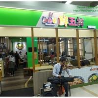 新北市美食 餐廳 異國料理 日式料理 鮮五丼DonMono丼飯專賣店 (重新店) 照片
