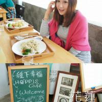 花蓮縣美食 餐廳 素食 HAPPIS CAFE 照片