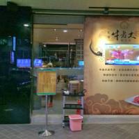 台北市美食 餐廳 火鍋 涮涮鍋 高雄牛老大涮牛肉 (台北二店-八德店) 照片