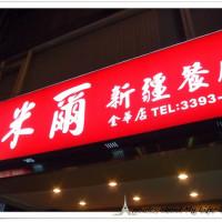 台北市美食 餐廳 異國料理 帕米爾 照片