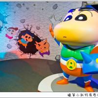 台北市休閒旅遊 景點 展覽館 蠟筆小新特展 春日部大冒險(01/15~04/06) 照片