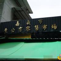 大嘴巴菜單王在王家祖傳本產牛雜湯 pic_id=4241141