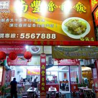 高雄市美食 餐廳 中式料理 台菜 南豐魯肉飯 (裕誠店) 照片