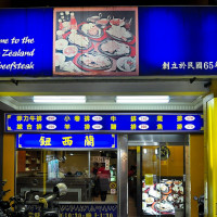 高雄市美食 餐廳 餐廳燒烤 燒烤其他 鈕西蘭牛排店 (六合夜市內) 照片