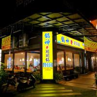 高雄市美食 餐廳 火鍋 火鍋其他 鍋神日式涮涮鍋 (河堤店) 照片