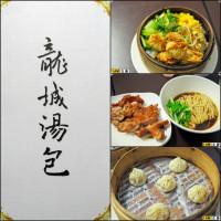 高雄市美食 餐廳 中式料理 麵食點心 龍城湯包 照片