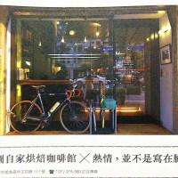 高雄市美食 餐廳 咖啡、茶 咖啡館 草圖自家烘焙咖啡館 照片