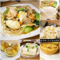 新竹市美食 餐廳 中式料理 粵菜、港式飲茶 香悅樓港式飲茶 照片