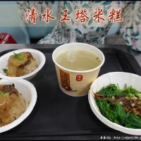 台中市美食 攤販 台式小吃 王塔米糕 照片