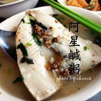 台南市美食 攤販 台式小吃 阿星鹹粥 照片