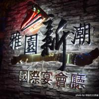 台中市美食 餐廳 中式料理 川菜 雅園新潮 照片
