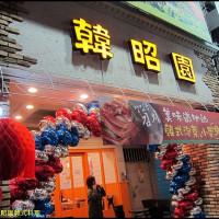 高雄市美食 餐廳 異國料理 韓式料理 韓昭園韓式料理 照片
