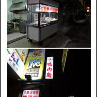 新竹市美食 餐廳 中式料理 熱炒、快炒 新竹-莊鴨肉麵-沙鍋魚頭 照片