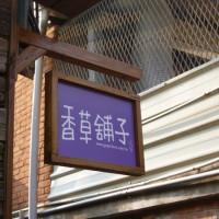 苗栗縣美食 餐廳 飲料、甜品 冰淇淋、優格店 香草舖子(南庄店) 照片