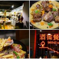台北市美食 餐廳 異國料理 WINE-derful 旺得福葡萄酒主題餐廳 照片