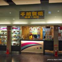 台中市美食 餐廳 異國料理 日式料理 千越雙燒鐵板.鍋物 照片