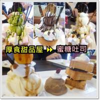 苗栗縣美食 餐廳 飲料、甜品 飲料、甜品其他 料理魔法師-厚食甜品屋 照片