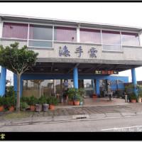 宜蘭縣美食 餐廳 中式料理 熱炒、快炒 海手棠休閒餐廳 照片