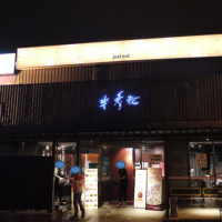 新竹縣美食 餐廳 餐廳燒烤 燒肉 竹北-牛舞花燒肉屋 照片