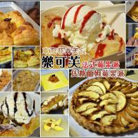 台中市美食 餐廳 烘焙 蛋糕西點 樂可芙 luck foot 焦糖藍姆蘋果派 照片