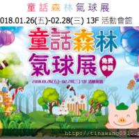 台北市休閒旅遊 購物娛樂 購物中心、百貨商城 新光三越百貨站前店 照片