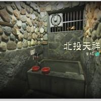 台北市休閒旅遊 景點 溫泉 天祥溫泉餐廳 照片