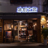 台北市美食 餐廳 咖啡、茶 咖啡館 啡創工廠 照片